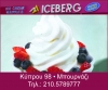 ICEBERG-FROZEN YOGURT